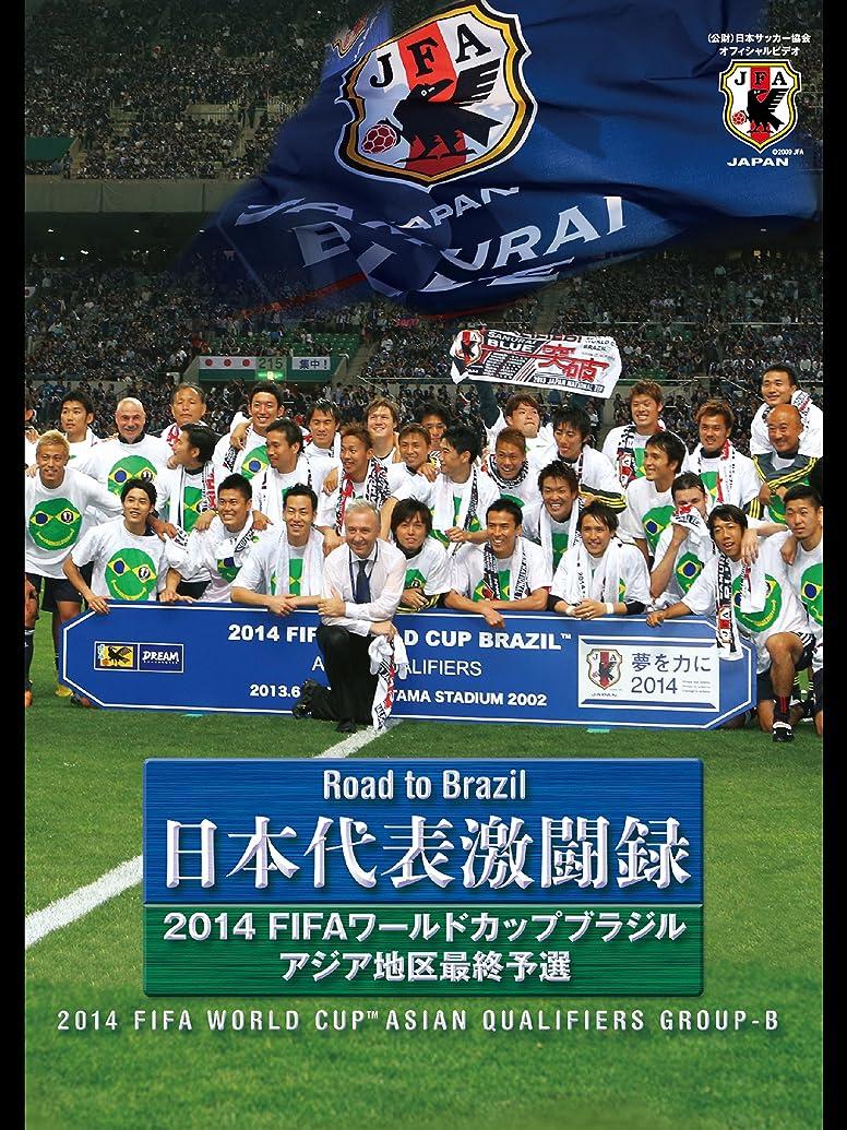 請う郊外に負ける日本代表激闘録 2014FIFAワールドカップブラジルアジア地区最終予選