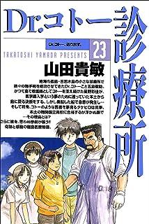 Dr.コトー診療所23巻