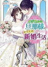 表紙: イジワルな旦那様とかりそめ新婚生活 (ベリーズ文庫) | 滝井みらん