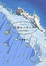 25時のバカンス 市川春子作品集II (アフタヌーンコミックス)