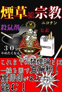 煙草は宗教だ~煙信仰をやめれば禁煙できる~【読者限定特典付】