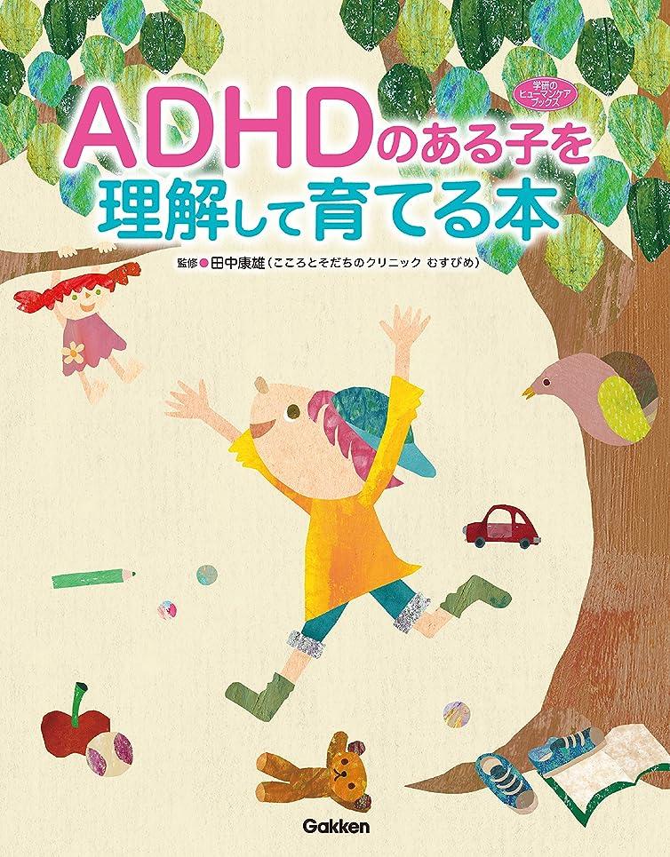 うなる思い出す寛解ADHDのある子を理解して育てる本 (学研のヒューマンケアブックス)