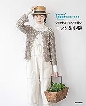 表紙: 洗濯機で丸洗いできるウオッシュコットンで編むニット&小物 | 朝日新聞出版