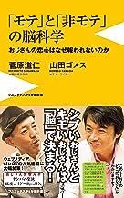 表紙: モテと非モテの脳科学 - おじさんの恋心はなぜ報われないのか - (ワニブックスPLUS新書) | 山田 ゴメス