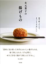 表紙: 有元葉子の揚げもの 家で作ってこそ、まっとうでおいしい   有元葉子