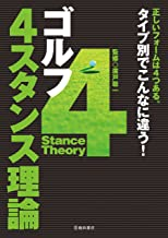 表紙: ゴルフ 4スタンス理論 (池田書店) | 廣戸 聡一