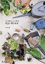 表紙: Aji-Niwa : どこか懐かしく、心に響く庭   川本諭