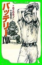 表紙: バッテリーIV (角川つばさ文庫) バッテリー(角川つばさ文庫)   佐藤 真紀子