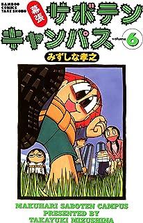 幕張サボテンキャンパス(6) (バンブーコミックス 4コマセレクション)