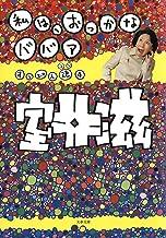 表紙: 私は、おっかなババア すっぴん魂 (文春文庫)   室井 滋