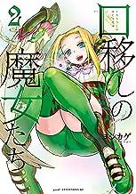 口移しの魔女たち(2) (アフタヌーンコミックス)