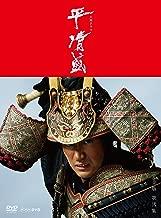 JAPANESE TV DRAMA NHK Taiga Drama Kiyomori Taira full version BOX first collection JAPANESE AUDIO , NO ENGLISH SUB.