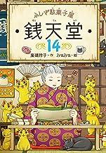 表紙: ふしぎ駄菓子屋銭天堂14 | jyajya