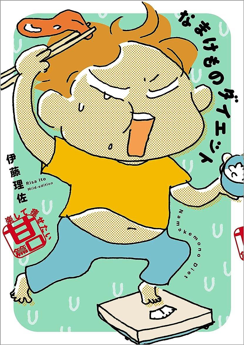 曲考え地下鉄なまけものダイエット 楽して痩せたい甘口篇 (文春e-book)