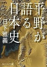 表紙: 平野が語る日本史 (角川ソフィア文庫) | 日下 雅義