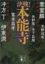 表紙: 決戦!本能寺 (講談社文庫)   矢野隆