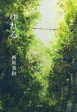 表紙: ゆれる (文春文庫) | 西川美和