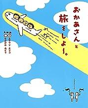 表紙: おかあさんと旅をしよー。 | ムラマツ エリコ