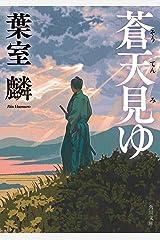 蒼天見ゆ (角川文庫) Kindle版