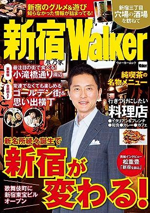 新宿Walker (ウォーカームック)