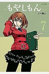 もやしもん(7) (イブニングコミックス) Kindle版