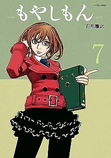 もやしもん(7) (イブニングコミックス)