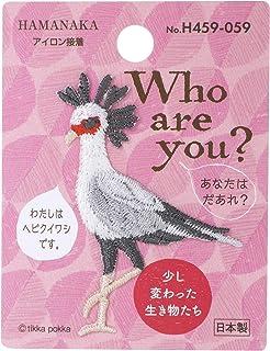 ハマナカ Who are You? フーアーユー ワッペン ヘビクイワシ H459-059