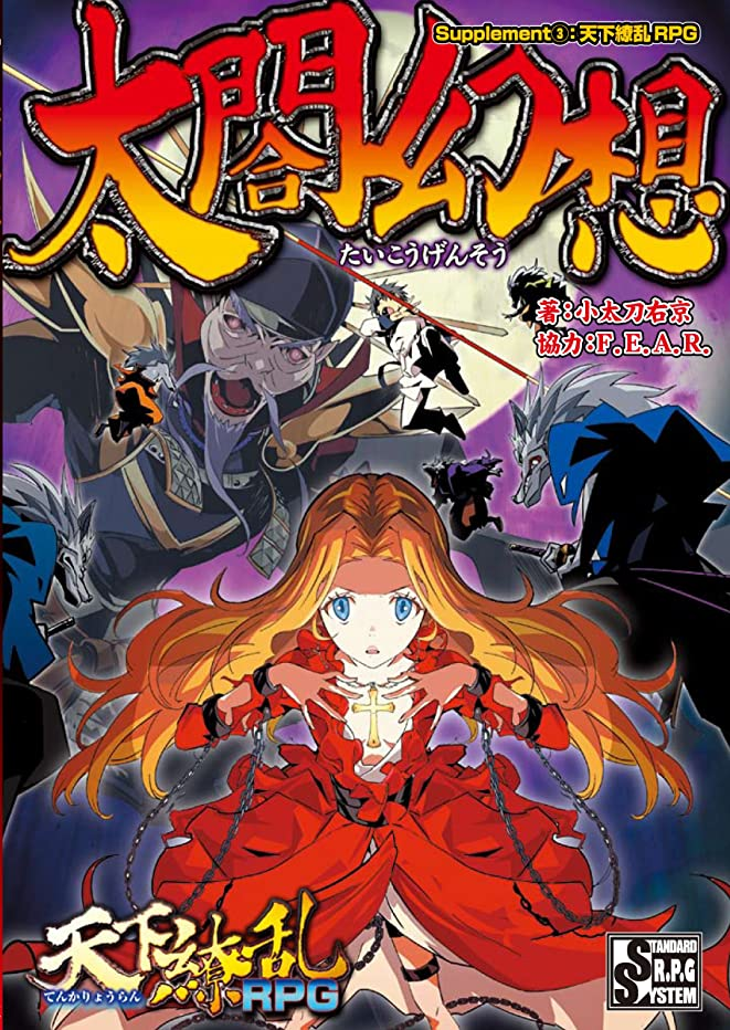 Taiko fantasy Supplement:? Ryouran world RPG (integral)