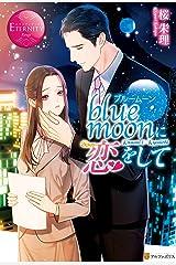 blue moonに恋をして (エタニティブックス) Kindle版