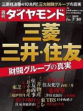表紙: 週刊ダイヤモンド 2019年7/20号 [雑誌] | ダイヤモンド社