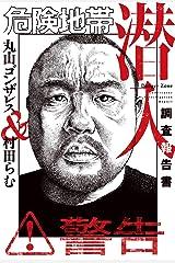 危険地帯潜入調査報告書 (バンブーコミックス エッセイセレクション) Kindle版