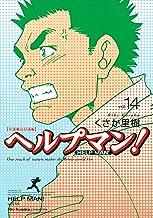ヘルプマン!(14) (イブニングコミックス)