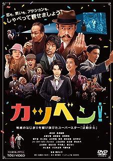 カツベン! [DVD]