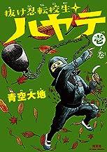 表紙: 抜け忍転校生ハヤテ : 1 (アクションコミックス) | 青空大地