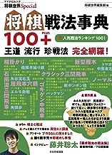 表紙: 将棋戦法事典100+ (将棋世界Special)   将棋世界編集部