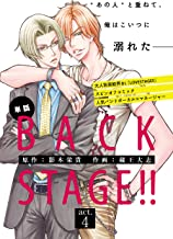 BACK STAGE!!【act.4】【特典付き】 【単話】BACK STAGE!! (あすかコミックスCL-DX)
