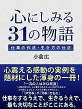 表紙: 心にしみる31の物語 仕事の作法・生き方の仕法 | 小倉 広