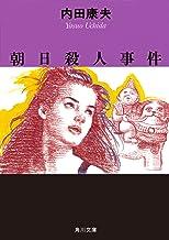 表紙: 朝日殺人事件 「浅見光彦」シリーズ (角川文庫)   内田 康夫