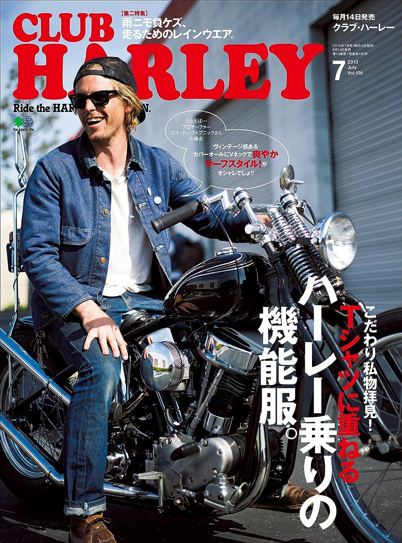 袋履歴書首尾一貫したCLUB HARLEY (クラブハーレー)2013年7月号 Vol.156[雑誌]