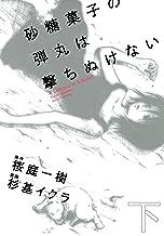 表紙: 砂糖菓子の弾丸は撃ちぬけない(下) A Lollypop or A Bullet (ドラゴンコミックスエイジ) | 杉基 イクラ