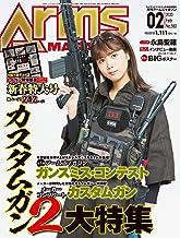 表紙: 月刊アームズマガジン2020年2月号 [雑誌] | アームズマガジン編集部