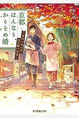 京都はんなり、かりそめ婚 恋のつれづれ、ほろ酔いの候 (ポプラ文庫ピュアフル) Kindle版