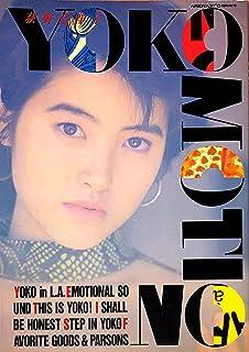荻野目洋子 写真集 YOKOMOTION