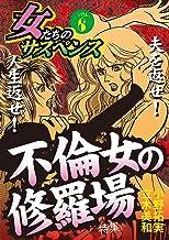 女たちのサスペンス vol.6 不倫女の修羅場 (家庭サスペンス)