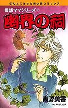 霊感ママシリーズ 幽界の祠 (ソノラマコミックス)