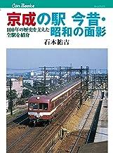 表紙: 京成の駅 今昔・昭和の面影 (キャンブックス) | 石本祐吉