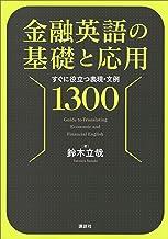 表紙: 金融英語の基礎と応用 すぐに役立つ表現・文例1300 (KS語学専門書) | 鈴木立哉