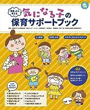 表紙: 「背景」から考える 気になる子の保育サポートブック | 清瀬市子どもの発達支援・交流センター とことこ(岩澤寿美子・西村和久)