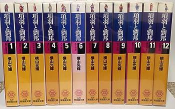 項羽と劉邦 文庫版 全12巻完結セット (潮漫画文庫)