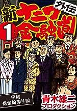表紙: 新ナニワ金融道外伝 (1) 驚愕借金粉砕!!編 | 青木雄二プロダクション